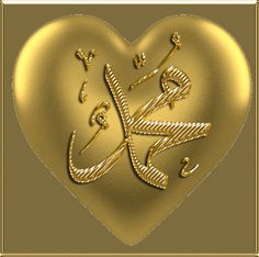 Islamic Images, Islamic Pictures, Arabic Calligraphy Art, Caligraphy, Gift Animation, Jumma Mubarak Images, Heart Gif, Allah Wallpaper, Allah God