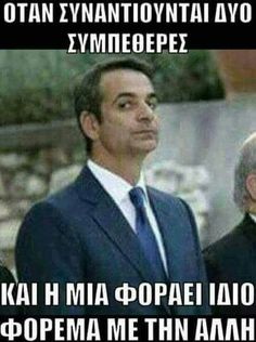 Funny Status Quotes, Funny Statuses, Funny Picture Quotes, Funny Photos, Greek Memes, Funny Greek, Greek Quotes, Funny Texts, Funny Jokes
