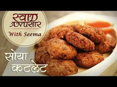 Soya Cutlet Recipe In Hindi - सोया कटलेट | Healthy Snack Recipe | Swaad ...