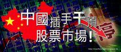 . 2010 - 2012 恩膏引擎全力開動!!: 中國插手干預股票市場!