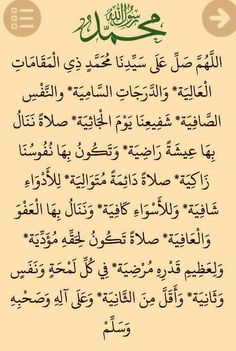 Islam Beliefs, Duaa Islam, Islam Religion, Allah Islam, Islam Quran, Islamic Phrases, Islamic Dua, Islamic Messages, Quran Quotes Love