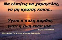 Na elpizeis na xamogelas Greek Quotes, Looking Back, Life Is Beautiful, Life Is Good, Poems, Lyrics, Life Quotes, Messages, Thoughts