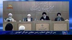 پس لرزه هاى انتخاب رئيس مجلس خبرگان آخوندى گزارش خبرى – سيماى آزادى– 16 مارس 2015– 25 اسفند 1393 ================  سيماى آزادى- مقاومت -ايران – مجاهدين –MoJahedin-iran-simay-azadi-resistance