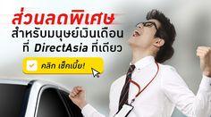 """""""ไดเร็ค เอเชีย เข้าใจคุณ"""" โปรโมชั่นประกันภัยรถยนต์ใหม่ให้มนุษย์เงินเดือน - http://www.thaimediapr.com/%e0%b9%84%e0%b8%94%e0%b9%80%e0%b8%a3%e0%b9%87%e0%b8%84-%e0%b9%80%e0%b8%ad%e0%b9%80%e0%b8%8a%e0%b8%b5%e0%b8%a2-%e0%b9%80%e0%b8%82%e0%b9%89%e0%b8%b2%e0%b9%83%e0%b8%88%e0%b8%84%e0%b8%b8%e0%b8%93/   #ประชาสัมพันธ์ #"""