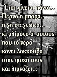 Picture Quotes, Love Quotes, Motivational Quotes, Funny Quotes, Greek Quotes, Marriage, Sea, Beautiful, Nice