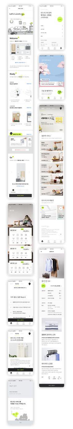 런드리고 Tablet Ui, Mobile Design, Mobile Ui, Ui Ux, Ui Design, Concept, User Interface Design