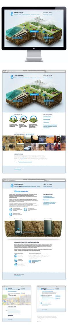 Аква-Сервис, прокладка труборовода, Сайт © Антон Засорин