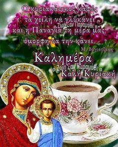 Good Morning Picture, Morning Pictures, Prayers, Greek, Greek Language, Greece