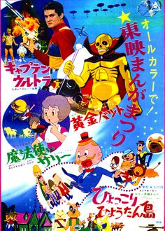 1967 Toei Manga Festival <3