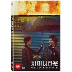 DVD K-Movie China Town Coinlocker Girl English Subtitle Kim HyeSoo Park BoGum