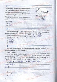 Страница 4 - Геометрия 8 класс рабочая тетрадь Атанасян, Бутузов, Глазков
