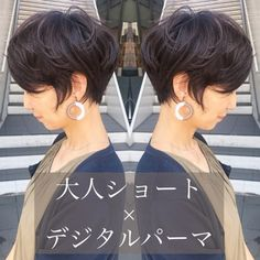 Short Pixie Bob, Pixie Cut, Short Hair, My Hairstyle, Cute Hairstyles, Shot Hair Styles, Hair Beauty, Fashion, Hairstyles