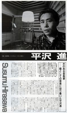 平沢進/Susumu Hirasawa interview on ON STAGE MAGAZINE, July 1989 via garlands-jpn