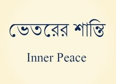 buddhist symbol for inner peace - Google Search More