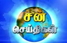 Sun Night News (7pm) 12-02-2016 Sun TV