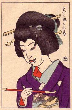 Yamamura Toyonari (1885-1942). Sawamura Sonosuke I as Koharu. From Shin Nigao (New Portraits) magazine. 1915. Image Size 107 mm x 164 mm.