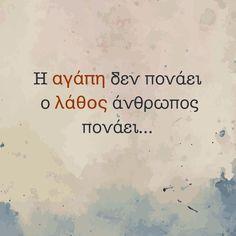 Η αγάπη δεν πονάει... Perfection Quotes, Greek Quotes, True Love, Me Quotes, Inspirational Quotes, Wisdom, Facts, Thoughts, Motivation