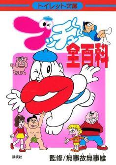 Bucchu kun zenhyakka Japanese Manga encyclopedia art book / Muzio Mujico -387
