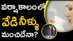 What Happens When You Drink Hot Water In Rainy Season ? | Myra Media