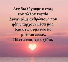 Picture Quotes, Love Quotes, Inspirational Quotes, Greek Quotes, Life Lessons, Wise Words, Life Is Good, Wisdom, Messages