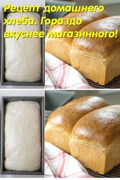 Cinnamon Sugar Apples, Bread Recipes, Cooking Recipes, Blue Food, Russian Recipes, Yams, Cake Cookies, Hot Dog Buns, Banana Bread