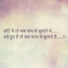 matlab ki duniya h saab Sad Love Quotes, Strong Quotes, Mood Quotes, Amazing Quotes, Poetry Quotes, Hindi Quotes, Wisdom Quotes, Quotations, Best Quotes
