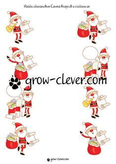игры с санта клаусом, игры для детей на тему зима, новый год, рождество, развивающие задания, шаблоны для поделок