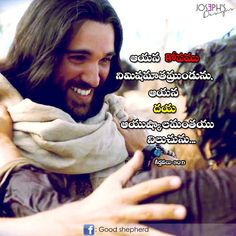 Jesus Christ Lds, King Of Kings, Mobile Wallpaper, Telugu, Bible Quotes, Love You, Pictures, Photos, Te Amo