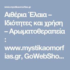 Αιθέρια Έλαια – Ιδιότητες και χρήση – Αρωματοθεραπεία : www.mystikaomorfias.gr, GoWebShop Platform Beauty Advice