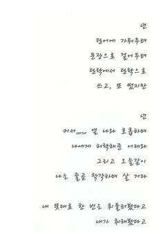 korean poetry Korean Text, Korean Phrases, Korean Words, Korean Lockscreen, Korean Handwriting, Class Notes, Handwritten Letters, Learn Korean, Korean Language