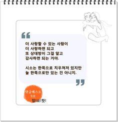 삼삼남녀 1화 댓글편 (상) - 댓글베스트 9호