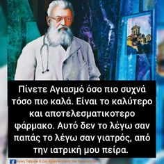 Orthodox Christianity, Greek Quotes, Positive Thoughts, Father, Spirituality, Positivity, Memes, Life, Fictional Characters