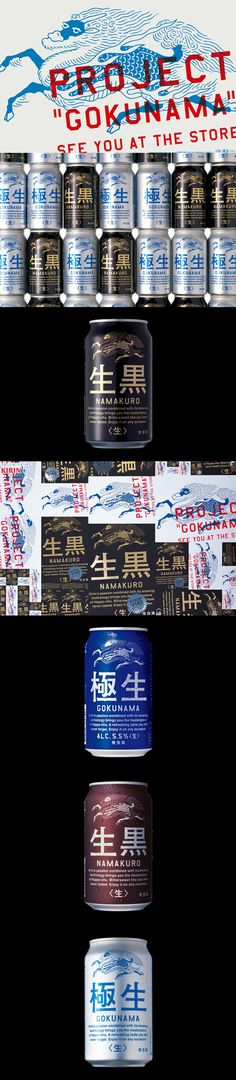 The cans are engraved with the logo on each can no matter what the flavor. But each flavor has a different color scheme according to how it is. Not only this, but they reversed the colors for the same flavor, which is interesting to the viewer. The logo is placed on top of a block of text, it seems a little crowded but effective.