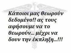 ! Greek Quotes, Psychology, My Life, Wisdom, Humor, Words, Angels, Psicologia, Humour