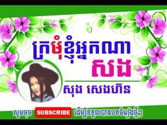 Song senghorn, ក្រមុំខ្ញុំអ្នកណាសង, Kror Mom Knhom Neak Na Song, khmer o...