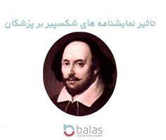 تاثیر نمایشنامه های شکسپیر بر پزشکان