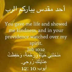 Watch Over Me, Blessed Sunday, My Spirit, Blessings, My Life, Give It To Me, Movie Posters, Sunday, Film Poster