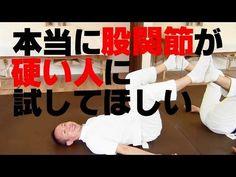 かんたん!自動整体! ①本当に硬い股関節をやわらかくする方法 - YouTube