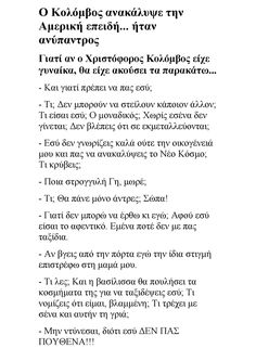 Εσείς το ξέρατε ότι... - Λαμπρόπουλος Μανώλης - Google+