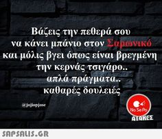 Funny Picture Quotes, Funny Photos, Funny Images, Funny Greek, Funny Clips, Just For Laughs, Sarcasm, Favorite Quotes, Hilarious