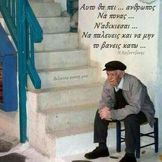 Να πονάς, να αδικείσαι, να παλεύεις και να μην το βάζεις κάτω. Η σημασία του να είσαι άνθρωπος.... Greek Quotes, Picture Quotes, Good Morning, Real Life, Clever, Wisdom, Letters, Pictures, Greeks