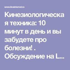 Кинезиологическая техника: 10 минут в день и вы забудете про болезни! . Обсуждение на LiveInternet - Российский Сервис Онлайн-Дневников