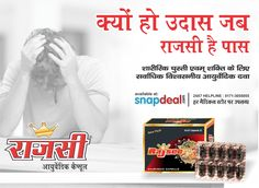 #RajseeAyurvedic #Sexual #Wellness #Capsules for #Men . Comment, Like & Share with Everyone. www.rajsee.com 24X7 Helpline 0171-3055055