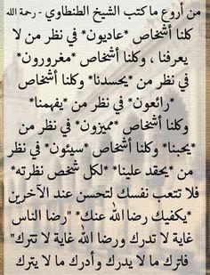 DesertRose,;,رضا الناس غاية لا تدرك ورضا الله غاية لا تترك,;,