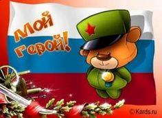 смешные картинки на 23 февраля мужчинам с юмором: 9 тыс изображений найдено в Яндекс.Картинках