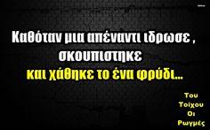 """Κι ήμουν κάπως: """"Τι στο διάλο? Μάγος είναι?"""" Funny Things, Funny Stuff, Best Quotes, Funny Quotes, Funny Greek, Lol So True, Greek Quotes, Greeks, Games For Girls"""