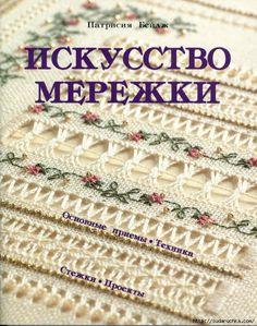 ИСКУСТВО МЕРЕЖКИ-01 (550x700, 363Kb)