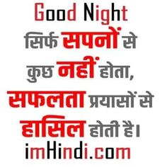 Good Night Shayari ! नाईट शायरी ! Shubh Ratri Shayari Happy Shayari In Hindi, Romantic Shayari In Hindi, Shayari Status, Good Night My Friend, Best Quotes, Nice Quotes, Happy New Year Wishes, Marathi Quotes, Good Thoughts Quotes