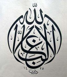 "Allah'tan başka galip yoktur meâlinde ""Lâ Ğâlibe İllallâh"""