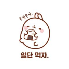 Molang:  Let's eat first...